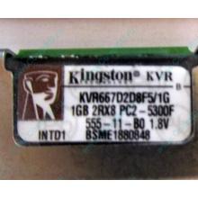 Серверная память 1024Mb (1Gb) DDR2 ECC FB Kingston PC2-5300F (Фрязино)