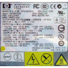 HP 403781-001 379123-001 399771-001 380622-001 HSTNS-PD05 DPS-800GB A (Фрязино)